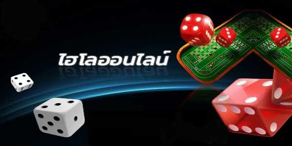 ไฮโล ออนไลน์ เกมออนไลน์ยอดนิยมในไทย