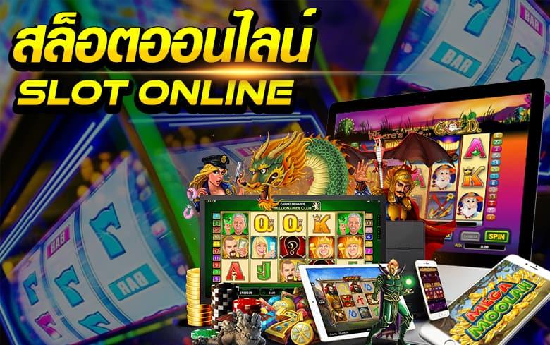 สล็อตออนไลน์ เล่นสนุก มีโอกาสจับเงินแสนได้